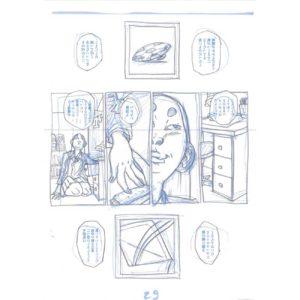 PMG-planche-29 Encrage sur bleu - Planche original de la bande dessinée Shéhérazade In HM9S (Haruki Murakami Nine Stories)